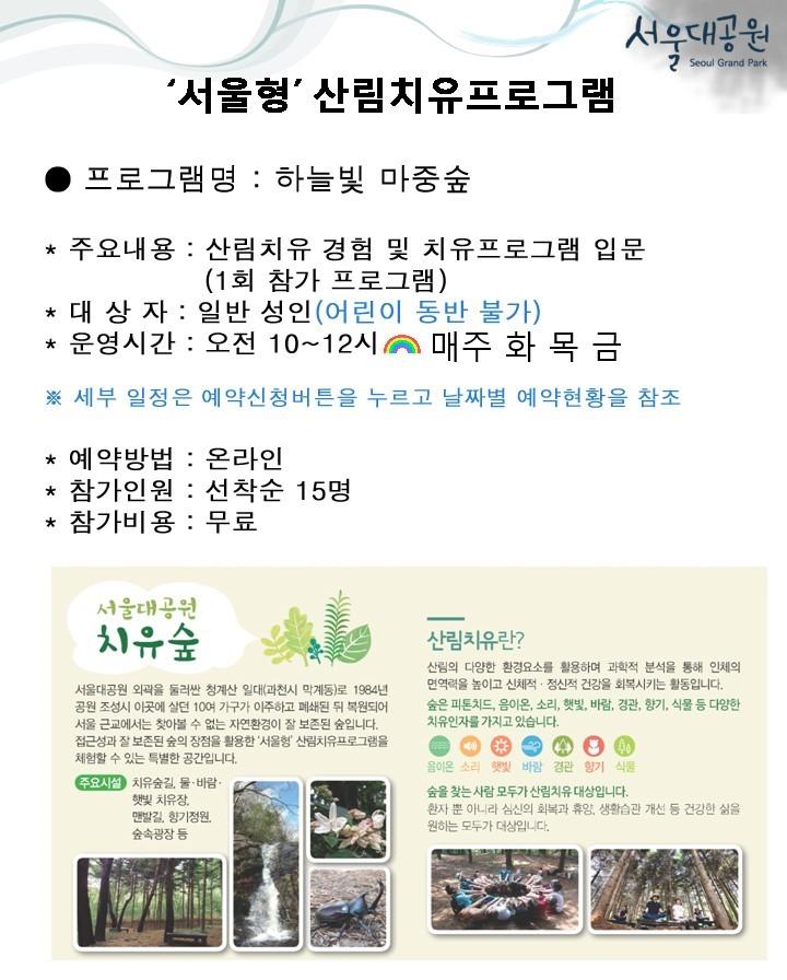 서울대공원 치유의 숲.jpg